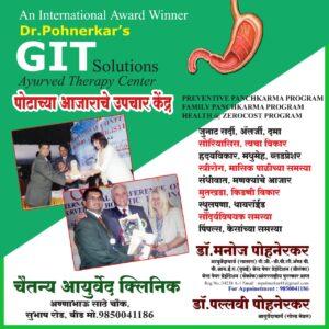 pohnerkar_git_solutions